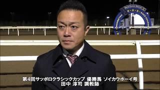 20171025サッポロクラシックカップ 田中淳司調教師