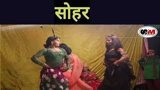 #Sohar (Avadh sangeet party) bhojpuri Nautanki