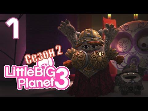 LittleBigPlanet 3: Сезон 2 - Кооператив - DLC Кошмар перед Рождеством [#1] PS4