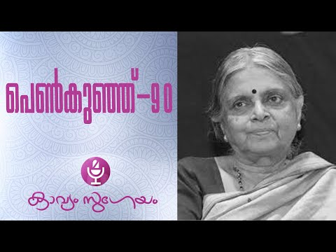 Penkunju 90  Sugathakumari video