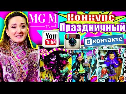 ПРАЗДНИЧНЫЙ Конкурс на Канале MGM, в Группе Вконтакте и в Instagram! Розыгрыш призов 3 декабря 2014