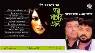 Andrew Kishore, Atik Hasan - Poddo Patar Jol