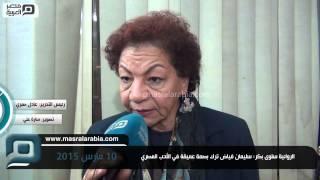 مصر العربية | الروائية سلوى بكر: سليمان فياض ترك بصمة عميقة في الأدب المصري