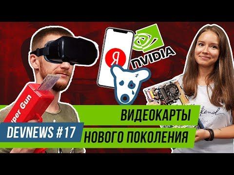 Видеокарты нового поколения,  Экстремизм в соцсетях, Смартфон от Яндекса