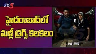 మళ్లీ డ్రగ్స్ కలకలం! | Drugs Busted in Hyderabad