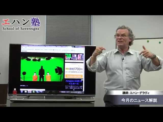 今月のニュース解説 2015/2/21 15:30-16:50