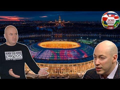 Гордон: ЧМ-2018 по футболу в России не будет!