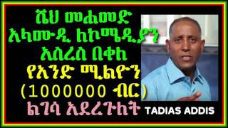 Sheik Mohammed Gave Asres 1 Million Birr Tadias Addis