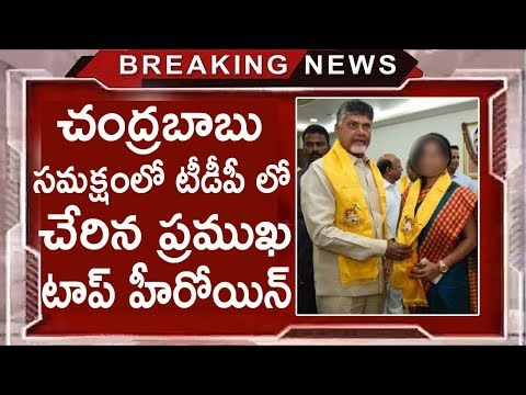 Famous Star Heroine Join In TDP | Chandrababu Naidu | AP Politics