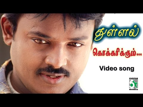 Kokkarikkum Thullal Tamil Movie Hd Video Song video