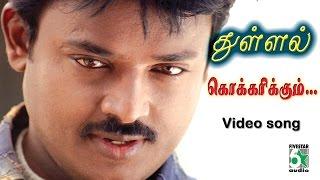 Kokkarikkum   Thullal   HD Video Song   Dhina
