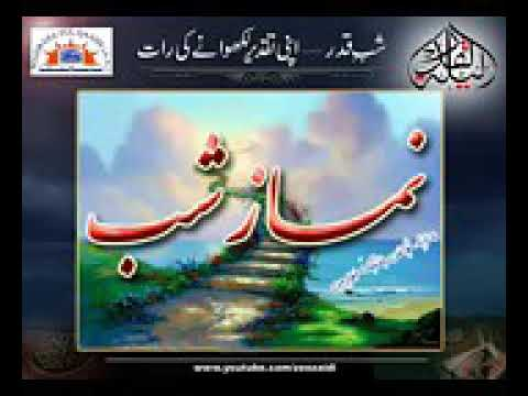 Namaz E Shab Aur Shab E Qadr Ki Fazilat Please Wach And Share