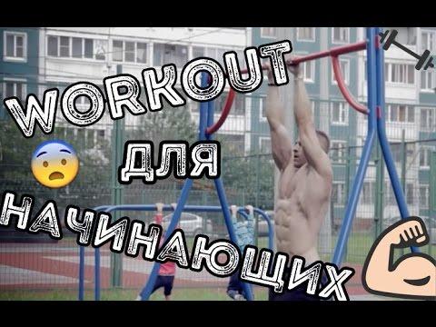 ВОРКАУТ ДЛЯ НАЧИНАЮЩИХ | Упражнения для воркаута | Кирилл Востриков