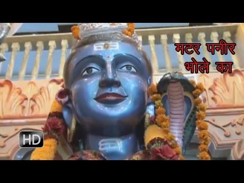 Matar Paneer Bhole Ka | मटर पनीर भोले का | Rajesh Singhpuriya | Haryanvi Shiv Bhajan