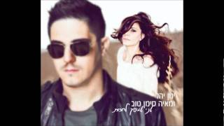 Yinon Yahel ft Maya Simantov I'll keep waiting Club Mix