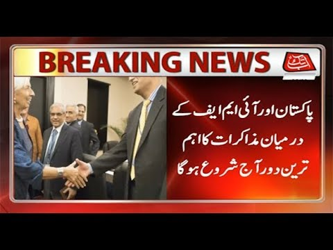 Important Discussion Between Pakistan, IMF to Begin Today