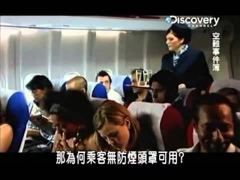 2011 05 10Discovery Channel   空難事件簿:飛機失火 5270247E