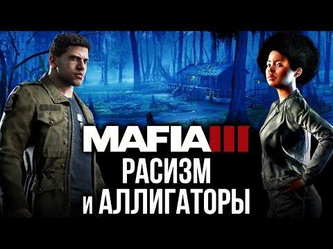 """Mafia 3 - Эксклюзивные кадры от """"Игромании"""""""