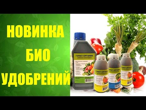 🌱Органическое гуминовое удобрение «Гумат Органик» #эффективно