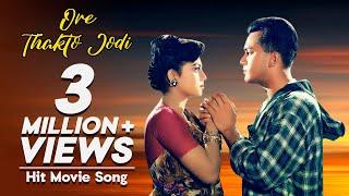 Ore Thakto Jodi | Movie song | Anando Osru | Shabnur | Kanak Chapa