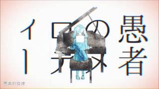 【天月x96猫】妄想感傷代償連盟【 歌ってみた 】(中文字幕)