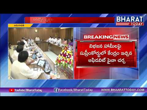 AP Cabinet Meeting Today Over Centre Counter Affidavit Over AP Reorganization Act | Bharattoday