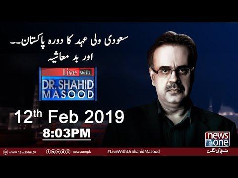 Live with Dr.Shahid Masood | 12-February-2019 | Saudi Crown Prince  | Raheel Sharif