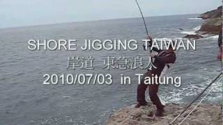 20 kg 夢幻DEEP GT~Shore Jigging TW - 東急浪人 -REMIX-