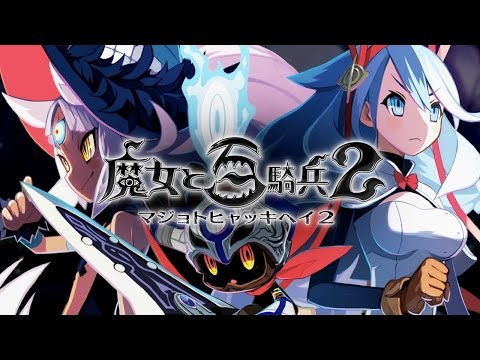 【PS4】『魔女と百騎兵2』プロモーションムービー第1弾が公開