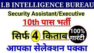 Intelligence Bureau Security Assistant Exam Best books List| मात्र 4 किताब और नौकरी आपकी