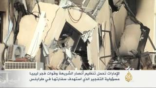 انفجاران قرب سفارتي مصر والإمارات في طرابلس