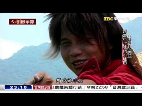 台灣-台灣啟示錄-20161023 開朗農夫小劍劍,KUSO影片高人氣