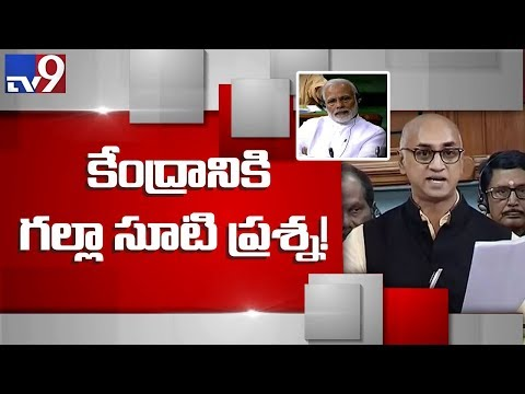 Andhra Pradesh issues are not national issues : TDP MP Galla Jayadev - TV9