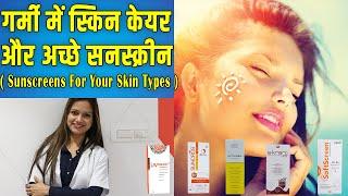 जाने गर्मियों में स्किन का ध्यान कैसे रखना है   Skin Care Tips for Summer   Hindi Video