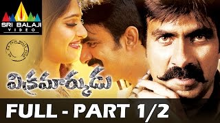 Vikramarkudu Telugu Full Movie Part 1/2 | Ravi Teja, Anushka | Sri Balaji Video