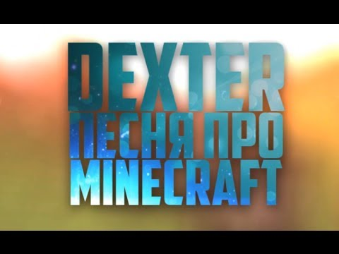 Песня про Minecraft :) (Minecraft song)