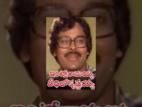 Intlo Ramayya Veedilo Krishnayya Telugu Full Movie video