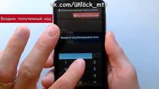 Разблокировка МТС 975 - SIM unlock