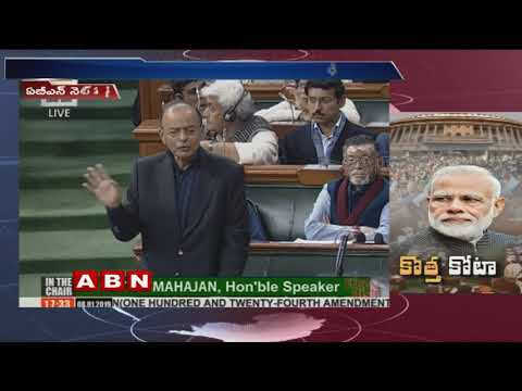 Reservations bill passed in Lok Sabha with near unanimous vote | ABN Telugu