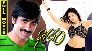 Neekosam Telugu Full Movie || Ravi Teja, Maheswari
