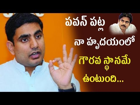 Nara Lokesh Reacts On Pawan Kalyan Tweet || Sri Reddy & RGv || Navachanakya News