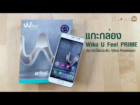 แกะกล่อง Wiko U Feel PRIME สมาร์ทโฟนระดับ Ultra-Premium!