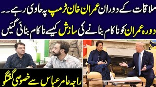 Imran Khan speech in Washington DC changed the foreign policy of America over night: amir abbas