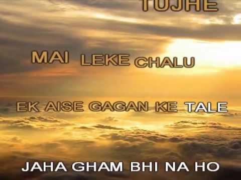 Aa chal ke tujhe - Kishore Kumar - Karaoke with lyrics