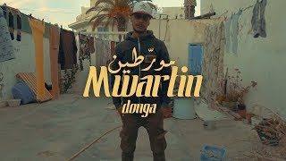 Donga - Mwartin | مورّطين  (Clip Officiel)