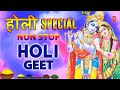 होली के Special गीत I Holi Special 2019 I Top Holi Songs...