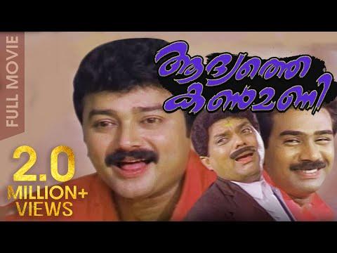 Aadyathe Kanmani | Superhit Malayalam Comedy Movie | Jayaram | Sudharani
