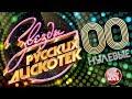 ЗВЕЗДЫ РУССКИХ ДИСКОТЕК ХИТОВЫЕ НУЛЕВЫЕ 2000 2009 Любимые Танцевальные Хиты Десятилетия mp3