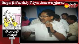 Disputes Between in kovvur TDP Leaders || Sakshi TV