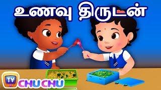உணவு திருடன் (The Lunch Thief) - Stories for Kids | Tamil Stories For Children